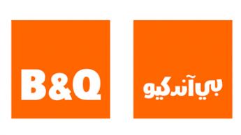 Die beiden ersten B&Q-Märkte in Saudi-Arabien eröffnen im Herbst 2021
